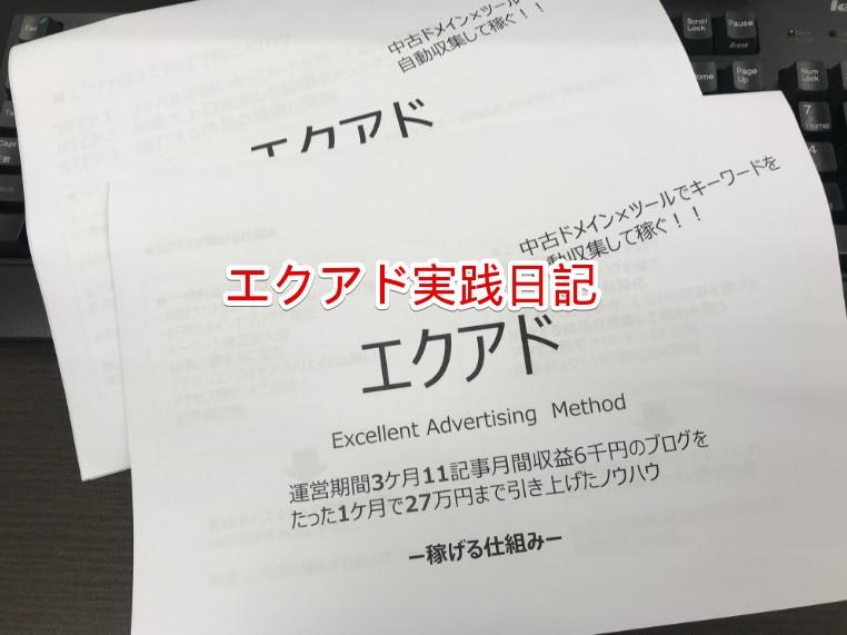 エクアド実践日記~富士子さんからチャットワークのご招待あり!