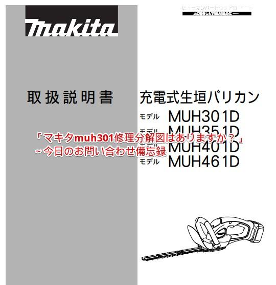 「マキタmuh301修理分解図はありますか?」~今日のお問い合わせ備忘録