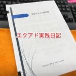 エクアド実践日記・中古ドメイン選定編