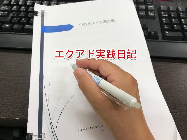 エクアド実践日記
