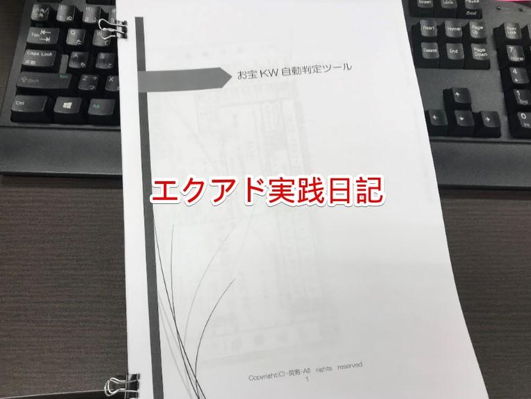 エクアド実践日記~エクアドは「コレ」を使ってみたくて購入しました!