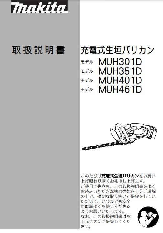 マキタ充電式生垣バリカンmuh301D・取扱説明書