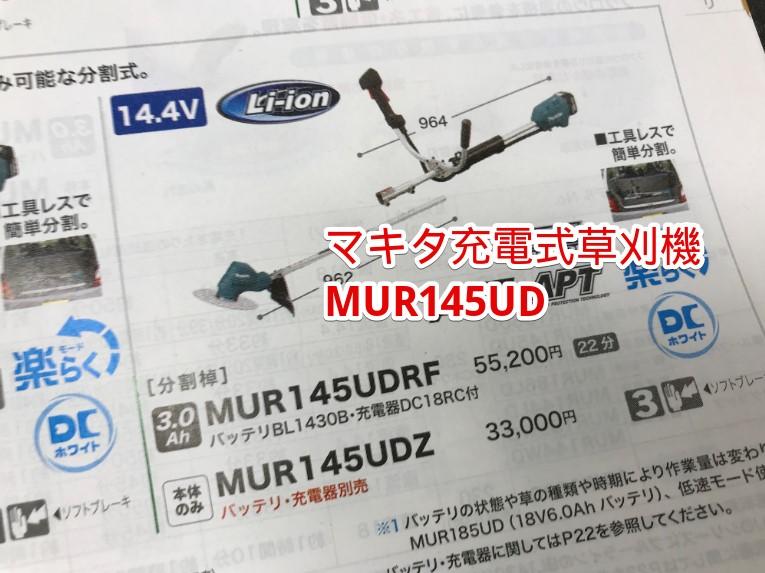 マキタ充電式草刈機MUR145UDのカタログ画像