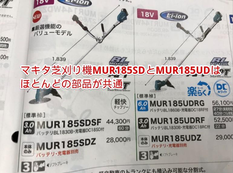 マキタ芝刈り機MUR185SDとMUR185UDのカタログ画像