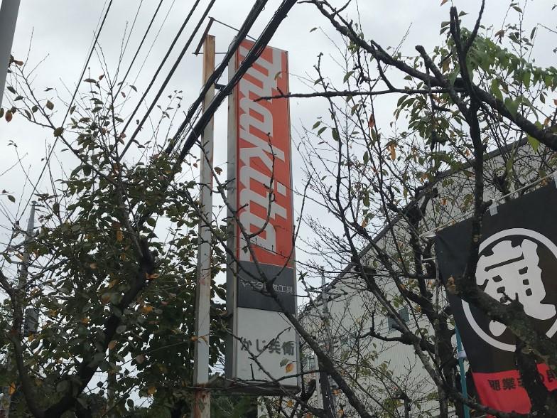 マキタ電動工具修理取り扱い店舗-02