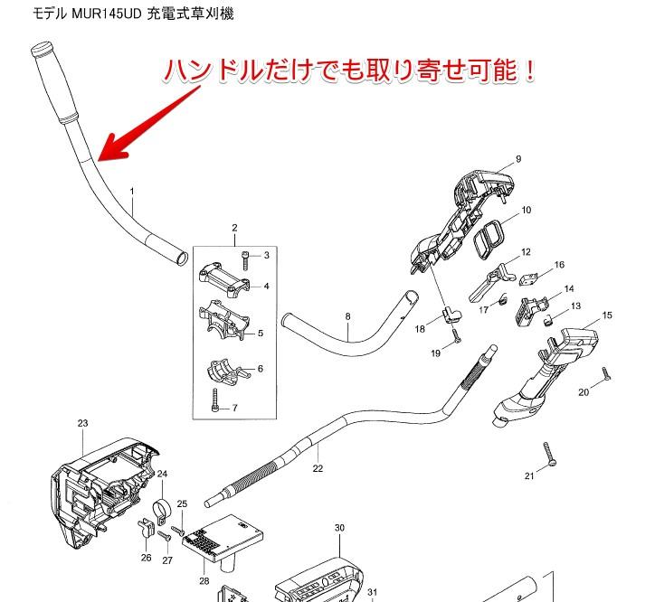 マキタ充電式草刈機MUR145UDの分解図