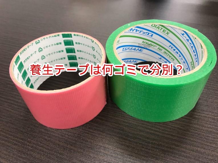 台風対策で窓ガラスに貼った養生テープの分別は何ゴミ?