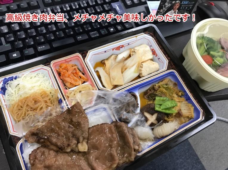 高級焼き肉弁当