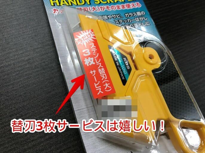 KDS ハンディスクレーパーの替刃が3枚サービスのときもある