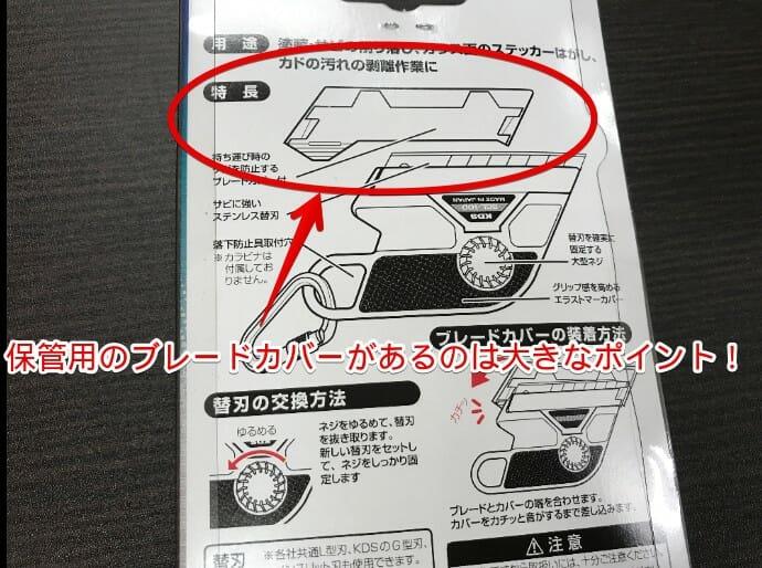 KDS ハンディスクレーパーの保管用ブレードカバーがあると便利