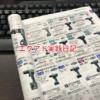 エクアド実践日記・お宝キーワードで記事作成