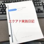 エクアド実践日記・アドセンス申請通過マニュアル