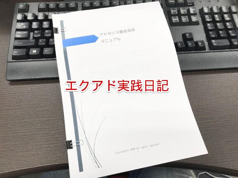 ・エクアド実践日記~アドセンス審査に申し込み⇒7時間後に審査通過メールが届きました!