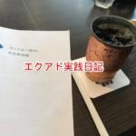 エクアド実践日記・中古ドメイン設定