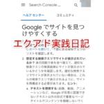 エクアド実践日記・検索クエリ