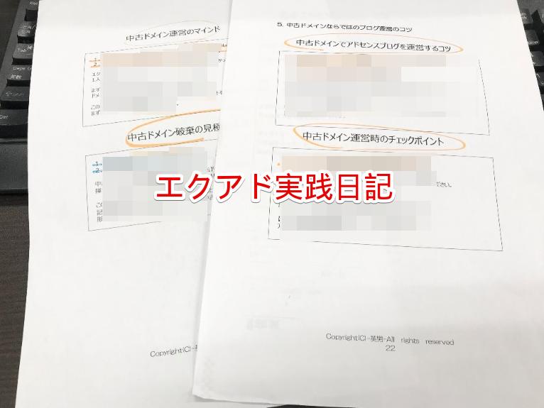 ・エクアド実践日記~中古ドメインをエックスサーバーで使う設定が完了!