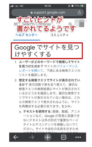 グーグルのマニュアル・Googleでサイトを見つけやくする