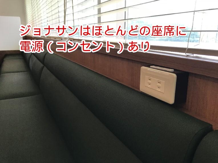 ジョナサンはほとんどの座席に電源(コンセント)あり