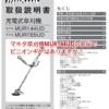 マキタ草刈機MUR144UDの部品でピニオンギヤはありますか?