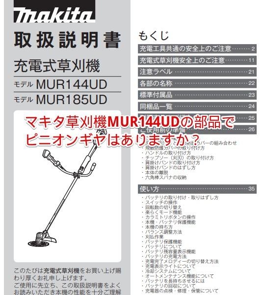 「マキタ草刈機MUR144UDの部品でピニオンギヤはありますか?」~今日のお問い合わせ備忘録