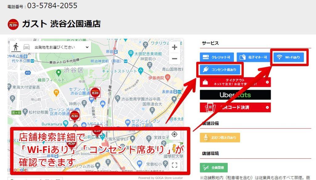 ガスト店舗検索詳細「Wi-Fiあり」「コンセント席あり」