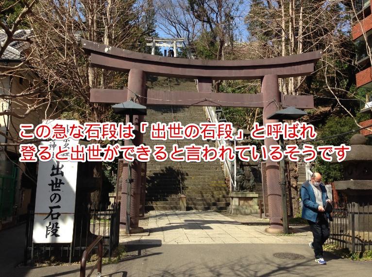 愛宕神社・出世の石段