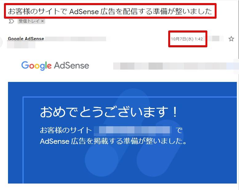 AdSense-広告を配信する準備が整いました