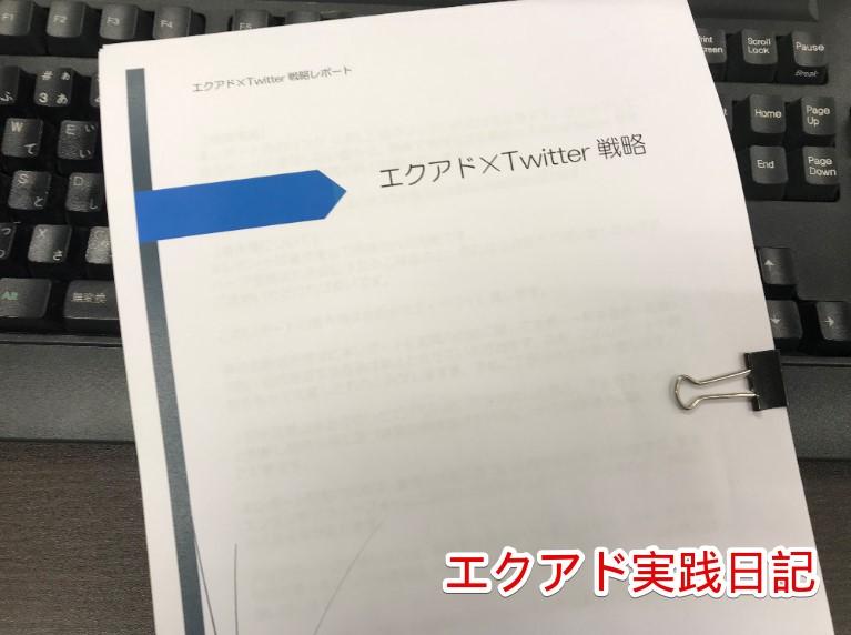 エクアド実践日記~エクアド×Twitterのパワーは衰えず