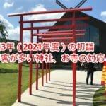 令和3年(2021年度)初詣や参拝客が多い神社、お寺の対応とは