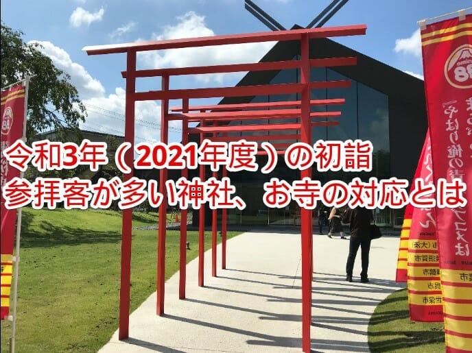 令和3年(2021年度)の初詣・参拝客が多い神社、お寺の対応とは