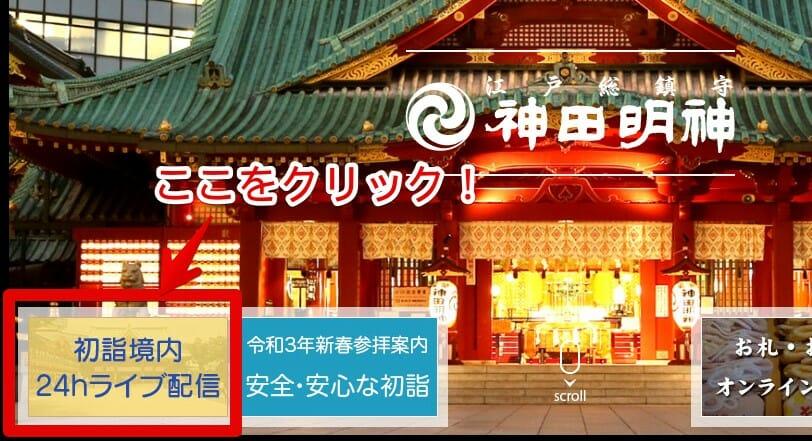 神田神社・境内、参道のライブ配信映像