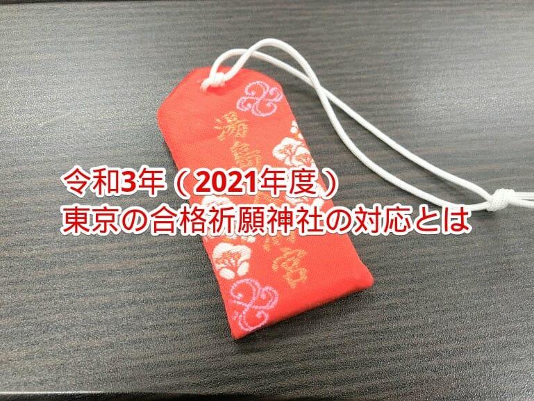 令和3年(2021年度)東京の合格祈願神社の対応とは