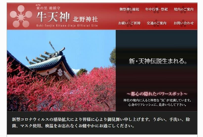 「牛天神」北野神社
