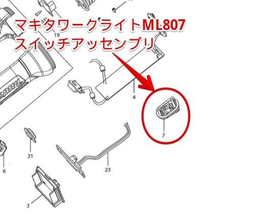 マキタワークライトml807・スイッチアッセンブリ