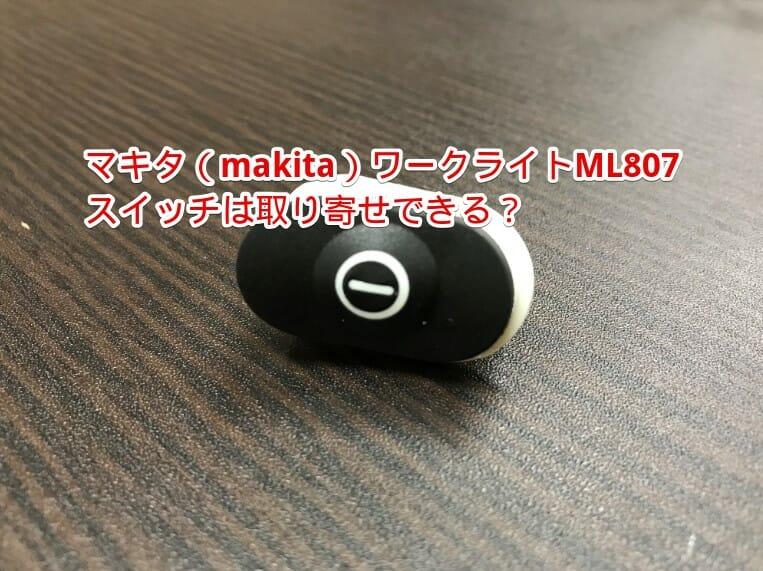 マキタ(makita)ワークライトML807のスイッチは取り寄せできる?