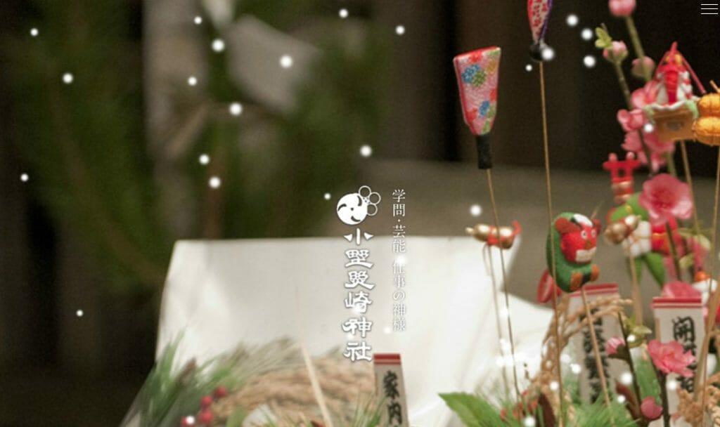 小野照崎神社