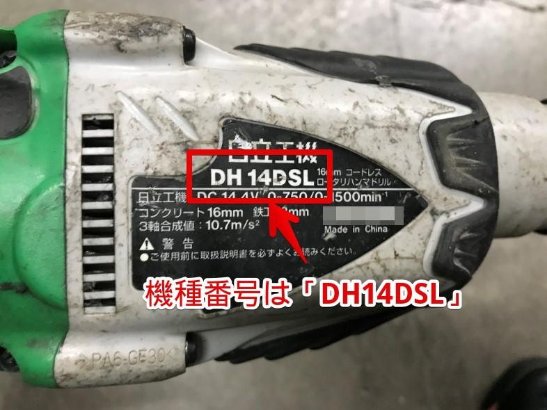 DH14DSLの機種番号