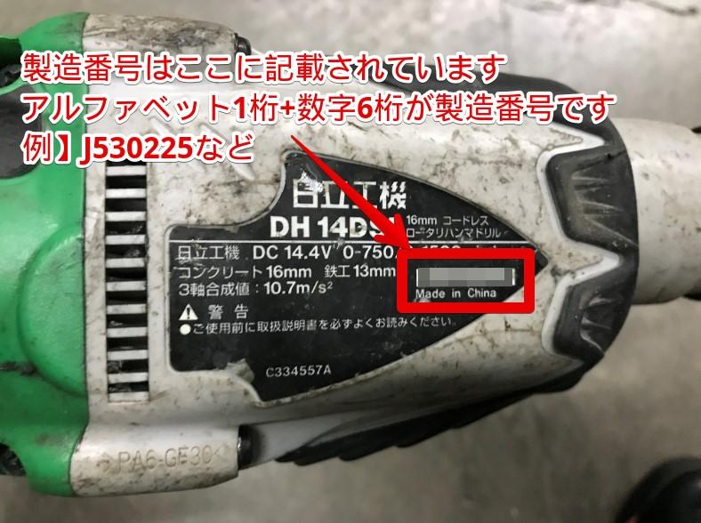 DH14DSLの製造番号