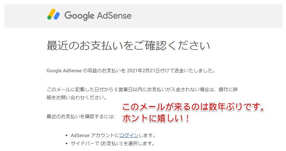 Google AdSense_ 最近のお支払いをご確認ください -2021年2月21日