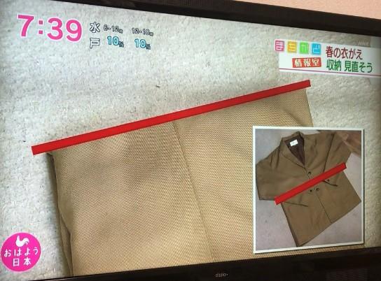 まちかど情報室・衣替え・ジャケットのたたみ方-01