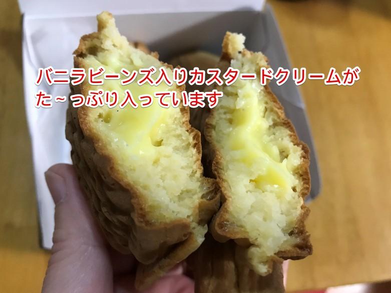 西武池袋店・味咲きのたい焼き-03