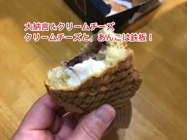 西武池袋店・味咲きのたい焼き-04