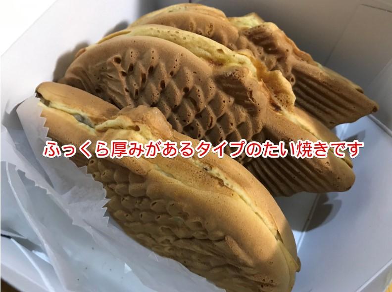 西武池袋店・味咲きのたい焼き-02