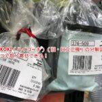 HiKOKI(ハイコーキ)(旧・日立工機)の分解図はココで取り寄せできる!ハイコーキ分解図が見れる厳選3店