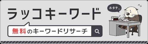 rakko_keyword