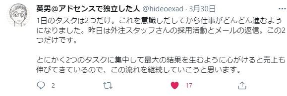 英男さんのツイート